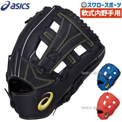 【即日出荷】 アシックス ベースボール ASICS 軟式 グローブ グラブ ネオリバイブ 内野手用 オールポジション用 3121A737 軟式グローブ 軟式用 大人 野球用品 スワロースポーツ