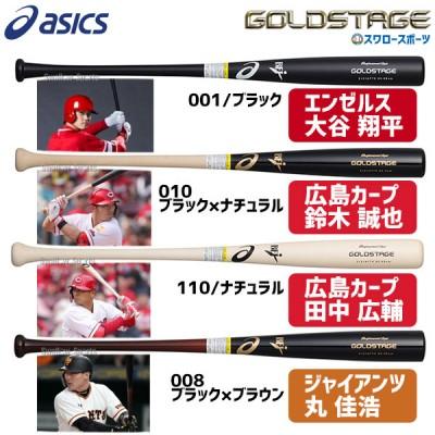 アシックス ベースボール 硬式用 バット 木製 硬式木製バット ゴールドステージ プロフェッショナルスタイル  JFBマーク入り 3121A775 ASICS