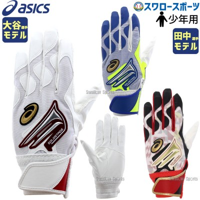 【即日出荷】 アシックス ベースボール 手袋  バッティング用手袋 バッティンググローブ 両手用 少年用 3121A821 ASICS