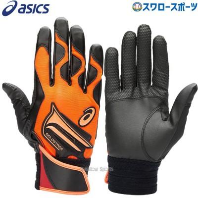 アシックス ベースボール 手袋  バッティング用手袋 バッティンググローブ 両手用 3121A821 ASICS