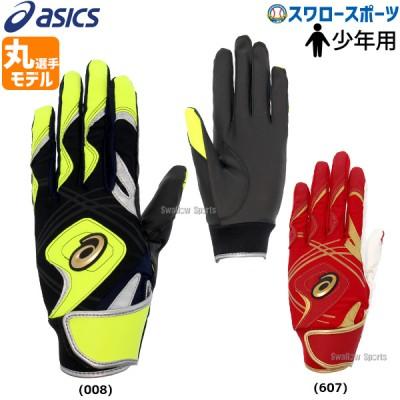 【即日出荷】 アシックス ベースボール 手袋  バッティング用手袋 バッティンググローブ 両手用 少年用 3121A822 ASICS