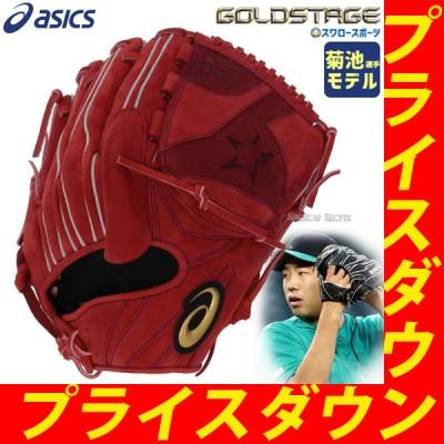 【即日出荷】 アシックス ベースボール スワロー限定 オーダー 硬式 グローブ グラブ ゴールドステージ 硬式ピッチャー 投手用 菊池雄星モデル 3121A942 ASICS