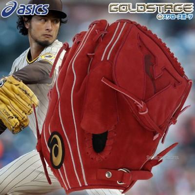 【即日出荷】 アシックス ベースボール スワロー限定 オーダー 硬式 グローブ グラブ ゴールドステージ 硬式ピッチャー 投手用 ダルビッシュ有モデル 3121A943 ASICS