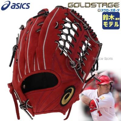 【即日出荷】 アシックス ベースボール スワロー限定 オーダー 硬式 グローブ グラブ ゴールドステージ 硬式外野 外野手用 鈴木誠也モデル 3121A945 ASICS