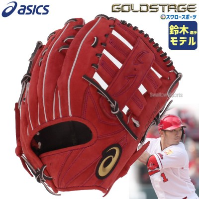 【即日出荷】 アシックス ベースボール スワロー限定 オーダー  硬式 グローブ グラブ ゴールドステージ 硬式外野 外野手用 鈴木誠也モデル 3121A946 ASICS
