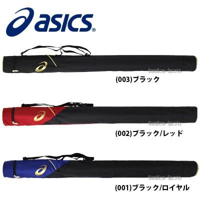 【即日出荷】 アシックス 限定 ベースボール ASICS バッグ バットケース 1本用 3123A292