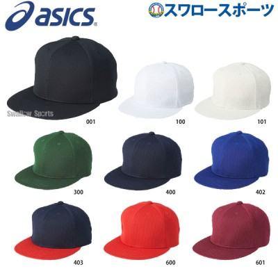 アシックス ベースボール ASICS ゲームキャップ 平ツバ型 3123A334