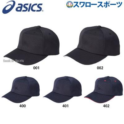 アシックス ベースボール ASICS ゴールドステージ ゲームキャップ 角型・六方 3123A335