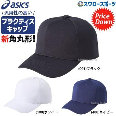 アシックス ベースボール ASICS プラクティスキャップ 角丸型 3123A339