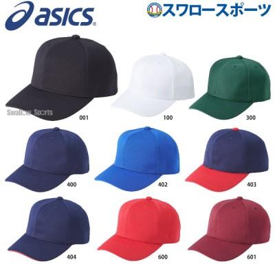 アシックス ベースボール ASICS ゲームキャップ 角丸型 3123A340