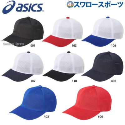 アシックス ベースボール ASICS ゲームキャップ 角丸型 3123A341
