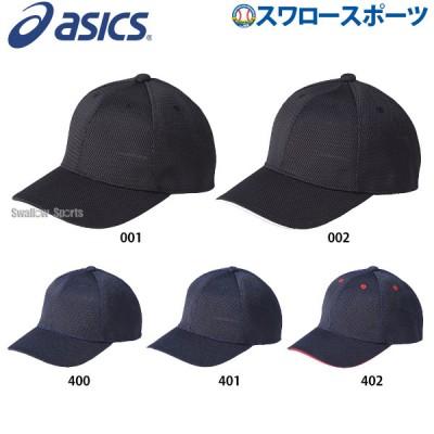 アシックス ベースボール ASICS ゴールドステージ ゲームキャップ 丸型・六方 3123A342