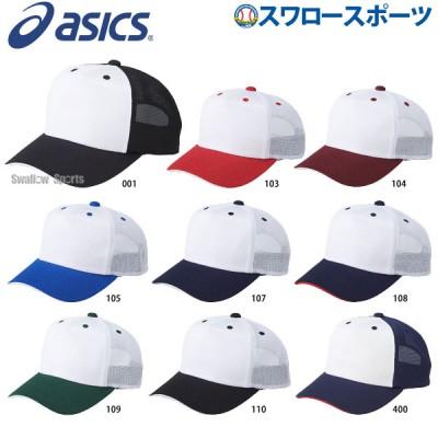 アシックス ベースボール ASICS プラクティスキャップ 角丸M型 3123A343