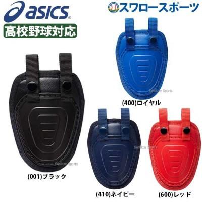 アシックス ベースボール ASICS キャッチャーズ スロートガード 3123A348