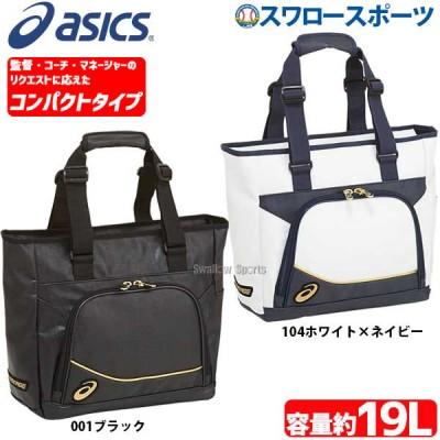 アシックス ベースボール ASICS ゴールドステージ トートバッグ M 3123A349