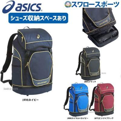 アシックス ベースボール ASICS バック ゴールドステージ バックパック 3123A351