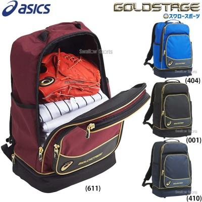 アシックス ベースボール ASICS バック ゴールドステージ バックパック 3123A352