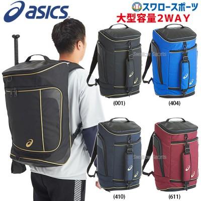 アシックス ベースボール ASICS バック 2WAYバック 3123A353