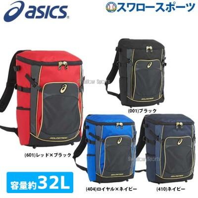 アシックス ベースボール ASICS バッグパック ゴールドステージ 3123A354