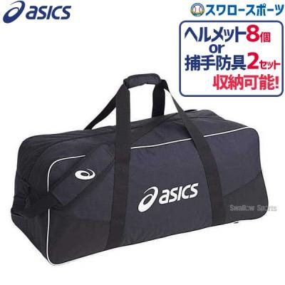 アシックス ベースボール ASICS バッグ ヘルメット兼キャッチャーズギアケース 3123A358