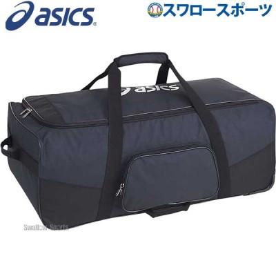 アシックス ベースボール ASICS バッグ ヘルメット兼キャッチャーズギアケース(キャリー付き)3123A359