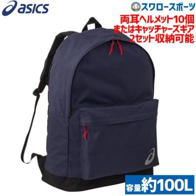 【即日出荷】 アシックス ベースボール ASICS バッグ バックパック 3123A360
