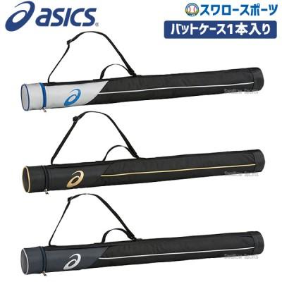 【即日出荷】 アシックス ベースボール ASICS バットケース 1本用 3123A361