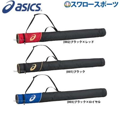 アシックス ベースボール ASICS バットケース 1本用 3123A362