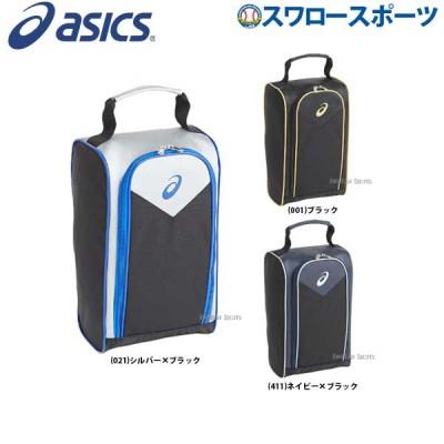 アシックス ベースボール ASICS シューズケース 3123A363