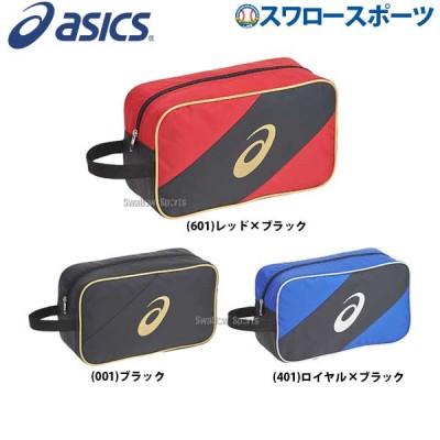 アシックス ベースボール ASICS シューズケース 3123A364