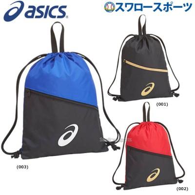 【即日出荷】 アシックス ベースボール ASICS バッグ イージーザック 3123A368 巾着 ナップサック リュック バックパック
