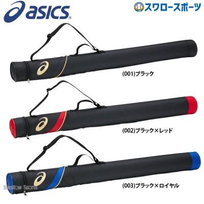 【即日出荷】 アシックス ベースボール ASICS バットケース 1本入れ 3123A403