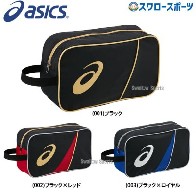 【即日出荷】 アシックス ベースボール ASICS シューズケース 3123A405 靴入れ シューズ用ケース