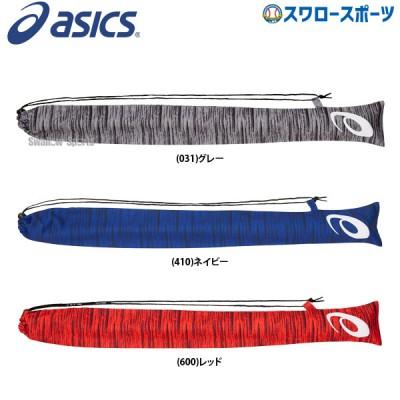 アシックス ベースボール ASICS ニットバットケース 3123A411