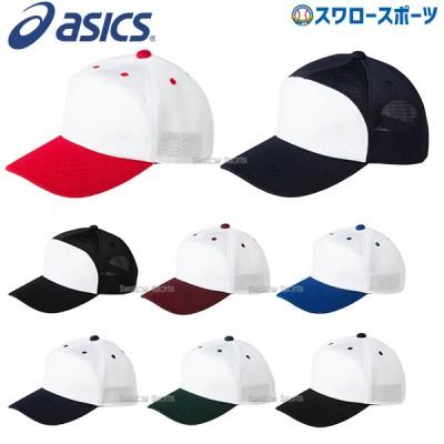 アシックス ベースボール ASICS ゴールドステージ ゲームキャップ アメリカンアジャスタータイプ 角U型 3123A439