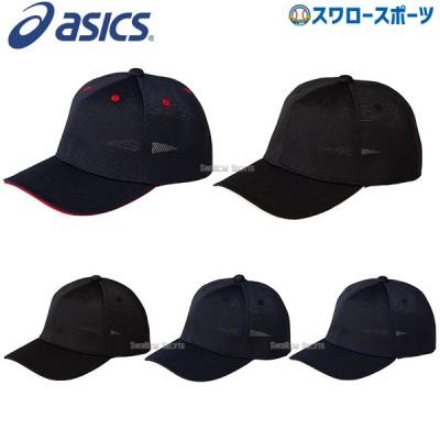 アシックス ベースボール ASICS ゴールドステージ ゲームキャップ 角丸型・六方 3123A441