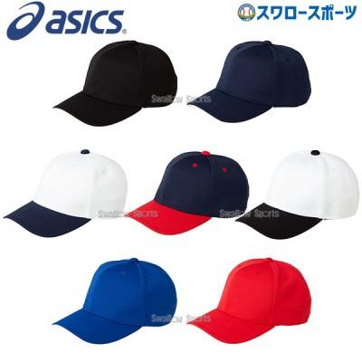 アシックス ベースボール ASICS ゴールドステージ ゲームキャップ インナーアジャスター タイプ 角丸型・六方 3123A442