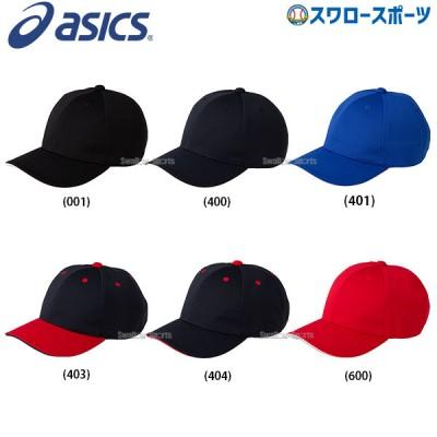 アシックス ベースボール ASICS ゴールドステージ ゲームキャップ インナーアジャスタータイプ 丸型・六方 3123A443