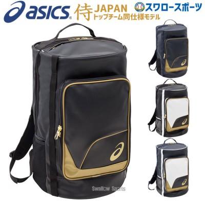 【即日出荷】 アシックス ベースボール ASICS バック ドラムバッグ バックパック ゴールドステージ 3123A454 リュック バッグ