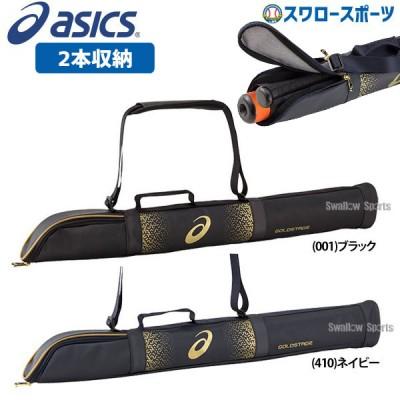アシックス ベースボール ASICS ゴールドステージ バットケース 2本入れ 3123A457