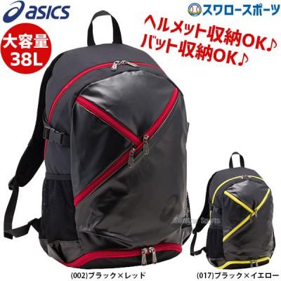 【即日出荷】 アシックス ベースボール ASICS バッグ オールイン バックパック 3123A459 リュック