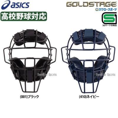 アシックス ベースボール ASICS 硬式用 キャッチャーズ マスク ゴールドステージ 高校野球対応 3123A466