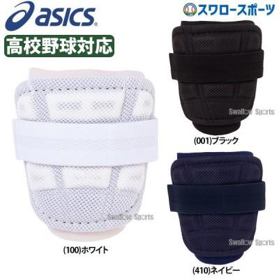 アシックス ベースボール ASICS アームガード 左右兼用 高校野球対応 3123A470
