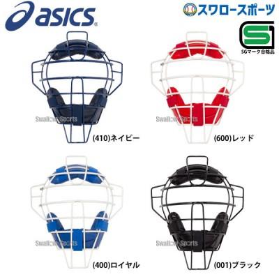 アシックス ベースボール ASICS 軟式用 キャッチャーズ マスク (M号ボール対応) 3123A474