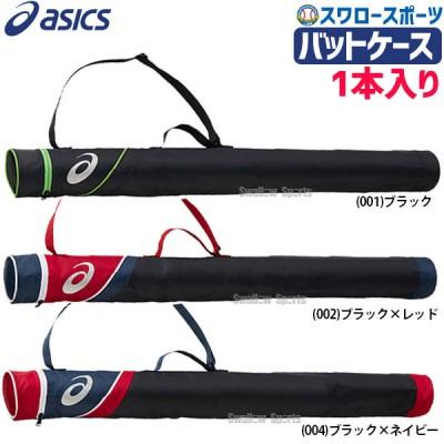 【即日出荷】 アシックス ベースボール 限定 バッグ 一般用 バットケース 1本入り 3123A488 ASICS