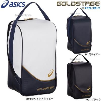 アシックス ベースボール ゴールドステージ マルチケース グラブケース シューズケース 3123A535 ASICS