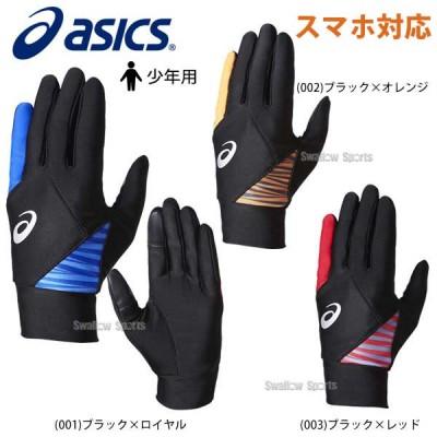 【即日出荷】 アシックス ベースボール ウォームアップ用 手袋 両手用 ジュニア 3124A001