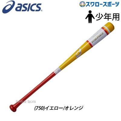 【即日出荷】 アシックス 限定 ベースボール ASICS トレーニング バット スターフォース 木製 少年用 ジュニア 3124A002