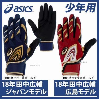 【即日出荷】 アシックス ベースボール ジュニア・少年用 バッティング 手袋 SPEED AXEL スピードアクセル 両手用 3124A003 1809SS