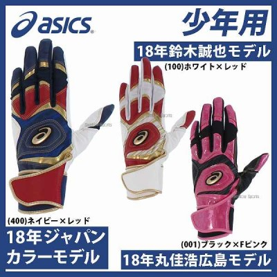 【即日出荷】 アシックス ベースボール ジュニア・少年用 バッティング 手袋 SPEED AXEL スピードアクセル 両手用 3124A004 1809SS